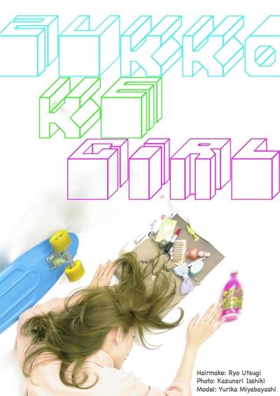 ズッコケ ガール skate アート ヘアメイク 作品 美容師